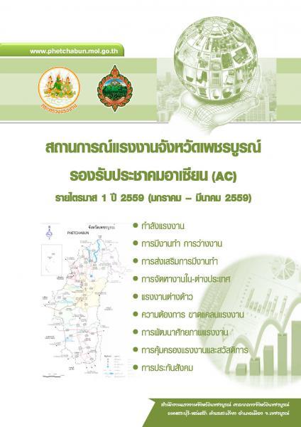 รายงานสถานกาณ์แรงงานจังหวัดเพชรบูรณ์ ไตรมาส 1 ปี 2559