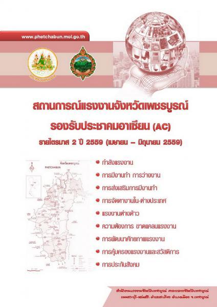 รายงานสถานกาณ์แรงงานจังหวัดเพชรบูรณ์ ไตรมาส 2 ปี 2559