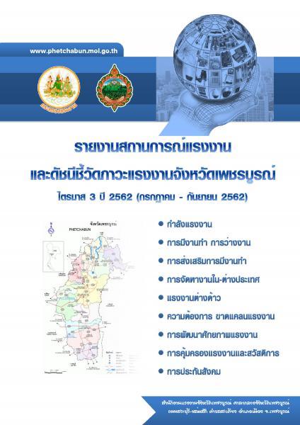 เล่มรายงานสถานการณ์แรงงานและดัชนีชี้วัดภาวะแรงงานจังหวัดเพชรบุูรณ์ ไตรมาส 3 ปี 2562
