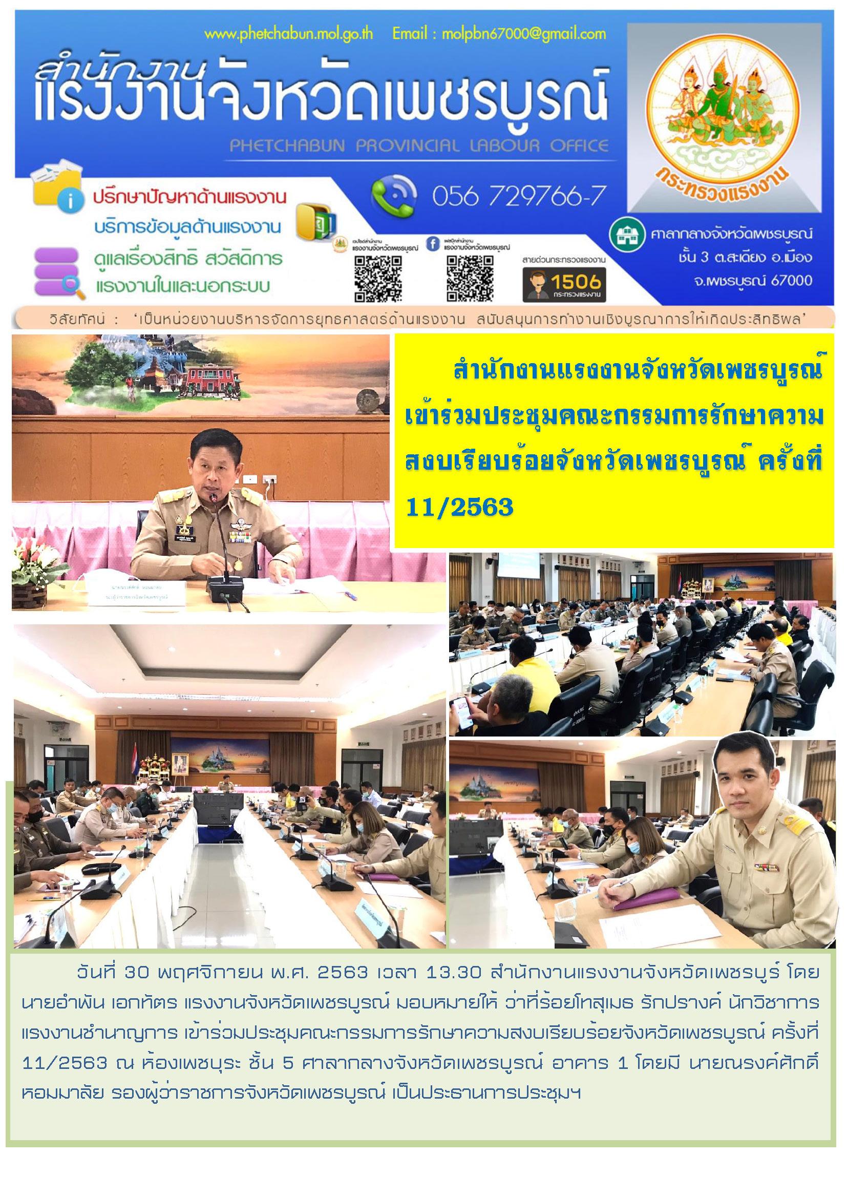 สำนักงานแรงงานจังหวัดเพชรบูรณ์ เข้าร่วมประชุมคณะกรรมการรักษาความสงบเรียบร้อยจังหวัดเพชรบูรณ์ ครั้งที่ 11/2563