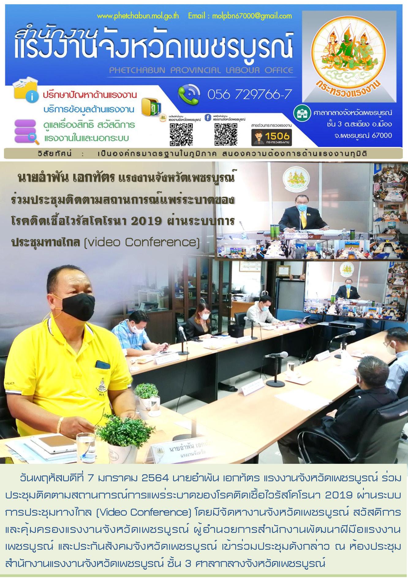 นายอำพัน เอกทัตร ร่วมประชุมติดตามสถานการณ์ของโรคติดเชื้อไวรัสโคโรน่า 2019 จังหวัดภาคกลางและภาคตะวันออก ผ่านระบบการประชุมทางไกล (Video Conference)