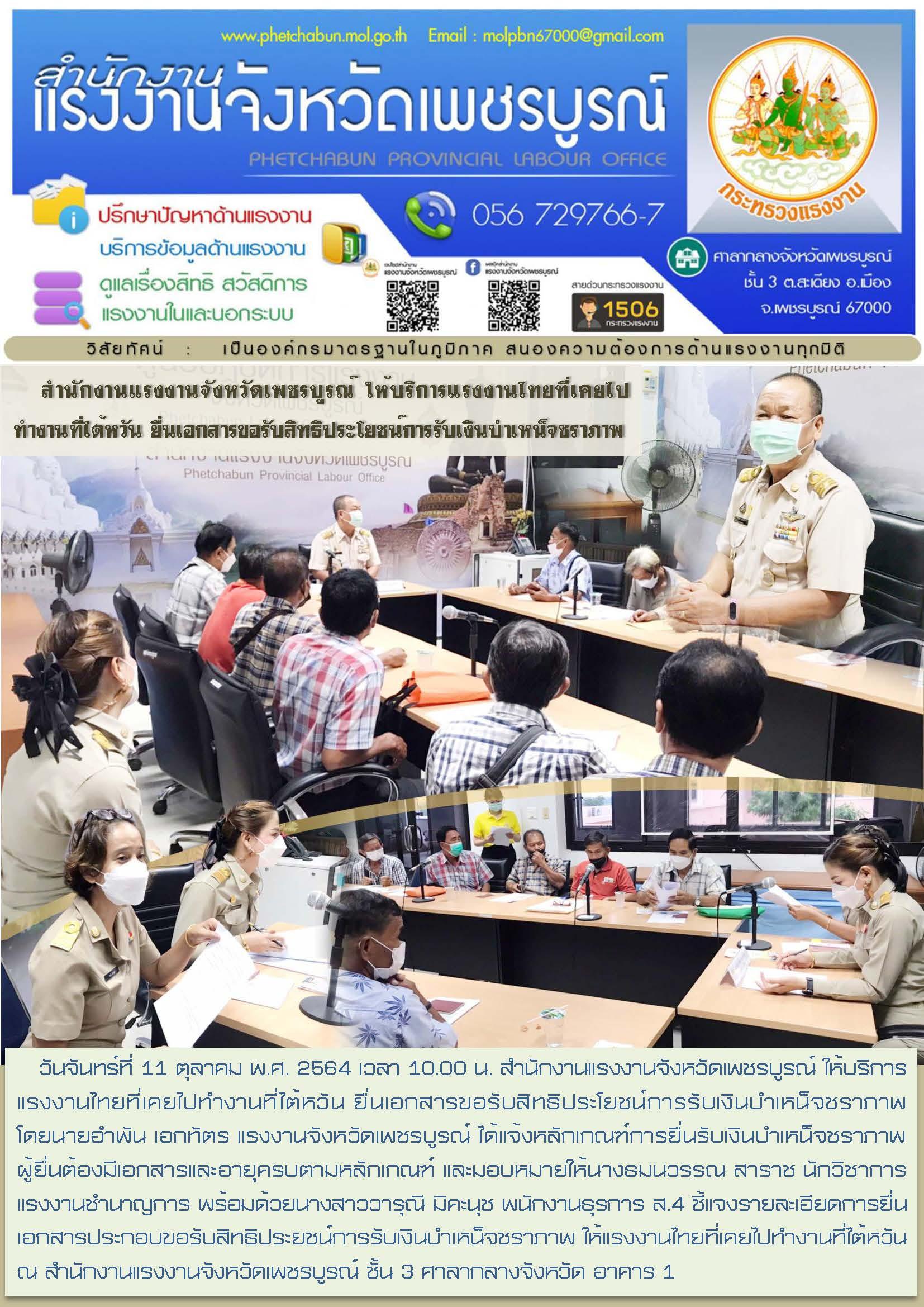 สำนักงานแรงงานจังหวัดเพชรบูรณ์ ให้บริการแรงงานไทยที่เคยไปทำงานที่ไต้หวัน ยื่นเอกสารขอรับสิทธิประโยชน์การรับเงินบำเหน็จชราภาพ