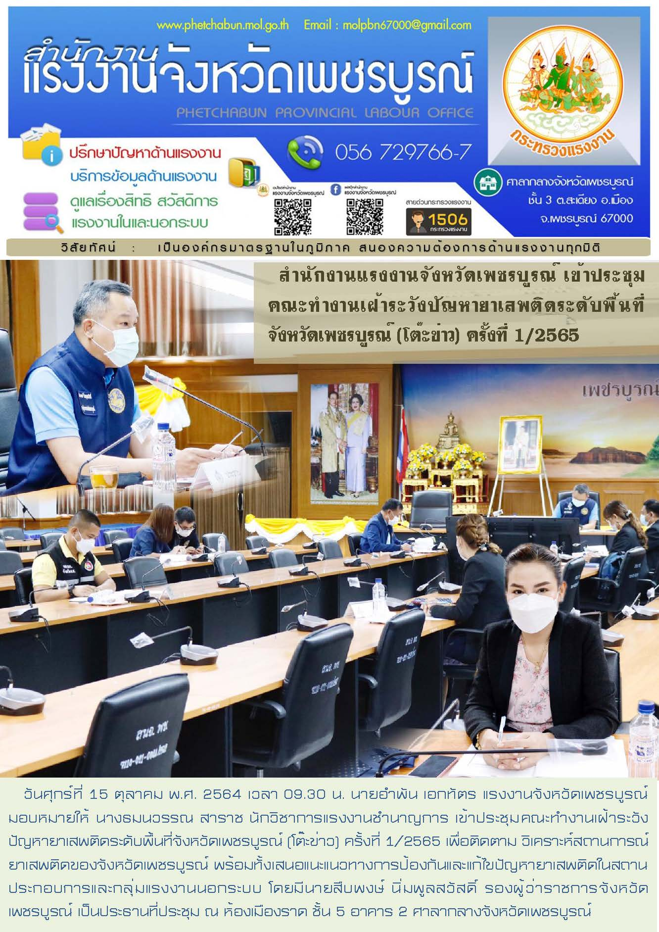 สำนักงานแรงงานจังหวัดเพชรบูรณ์ เข้าประชุมคณะทำงานเฝ้าระวังปัญหายาเสพติดระดับพื้นที่จังหวัดเพชรบูรณ์ (โต๊ะข่าว) ครั้งที่ 1/2565